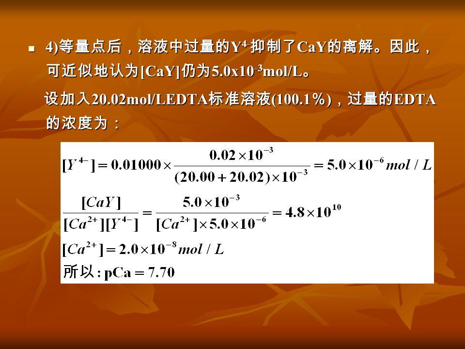 4)等量点后,溶液中过量的Y4-抑制了CaY的离解。因此,可近似地认为[CaY]仍为5.0x10-3mol/L。